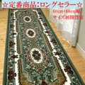 廊下敷きカーペット 80×240cm ベルギー製ヨーロピアン廊下敷き 高級 (サイズ展開有)
