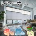商品名:ハニカムスクリーン レフィーナ 25・45 メーカー:ニチベイ(日本一流メーカー) 制作:幅...