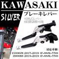 ブレーキレバー Kawasaki カワサキ Z1000 R 2017-2019 (F-88 K-75...