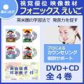 フォニックスを見て聞いて覚えられる DVD&CDのセット 英語のモデル校で使用される 20年間のロン...