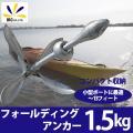 カヤック アンカー フォールディングアンカー 1.5kg 4爪 碇 折り畳み 小型 ミニ ボート ジ...