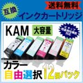 kam6cl 各色 6色 セット EPSON エプソン かめ カメ 亀 互換 汎用 インク カートリ...
