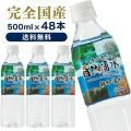 からだにやさしい硬度15ml/Lの軟水です。 ピュアでやさしくシンプルな味で、そのまま飲んでも、お酒...