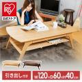 テーブル ローテーブル おしゃれ 木製 幅120 センターテーブル リビングテーブル 北欧 収納 引...