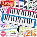 音楽の授業で使えるスタンダードな鍵盤ハーモニカになります。 予め卓奏用のホースと立奏用の吹き口が付属...