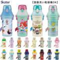 水筒 子供 480ML おしゃれ 直飲み プラスチック キッズ 軽量 ワンプッシュ PSB5SAN ...