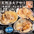 大アサリ 2kg分 半割り済 たれつき 10〜15個(20〜30切れ)[大アサリ]