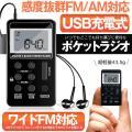 ポケット ラジオ ワイドfmラジオ FM AM 対応 高感度受信 小型 持ち運び 軽量 携帯便利 ポ...