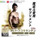 BMS MCT サプリ サプリメント 中鎖脂肪酸 MCT+フコキサンチン アカモク がごめ昆布 海藻...