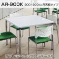 ラウンジテーブル 幅900 奥行き900 AICO(アイコ) AICO(アイコ) 【個人宅不可】  ...