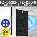 シャープ 空気清浄 FZ-D50HF 脱臭フィルター  FZ-D50DF 集じんフィルター 交換 互...