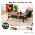 【送料無料】折れ脚テーブル(アカシア) MT-6921 AC BR WS ライトブラウン ブラウン ...