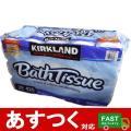 商品名:カークランドシグネチャー バスティッシュ 30ロール 用途:トイレットペーパー サイズ:幅1...