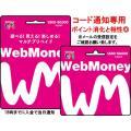 コード通知専用 WebMoney(ウェブマネー) 10000 P(10000円相当)