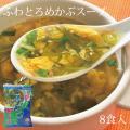 商品:三陸めかぶスープ4.5g×8食入 (フリーズドライスープ)  原材料:原材料:具(めかぶ、鶏卵...