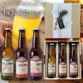日本初上陸!!「Soralama」イタリア産クラフトビール  【セット内容】 ・SLURP (330...