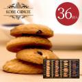 ●品名/内祝い 内祝 お返し 出産内祝い 引っ越し ご挨拶 お菓子 スイーツ ギフト 神戸のクッキー...