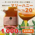 マヌカハニーと同様の健康活性力 初回限定 マリーハニー TA 20+ 130g スタンドパック 蜂蜜...