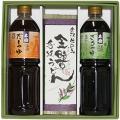人気のつゆと、加賀野菜にこだわりの乾麺を選べる詰合せです。 一番出汁の深い旨味と本醸造醤油の味わい、...