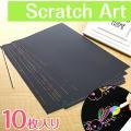 スクラッチアート ペーパー 10枚セット 専用竹ペン セット 画用紙