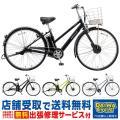 ((店舗受取専用))アルベルトe S型 AS7B49 2019年/ ブリヂストン 電動自転車((パー...