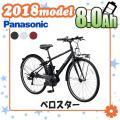 電動自転車 Panasonic パナソニック 2018年モデル ベロスター /BE- ELVS77