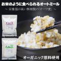 もち麦 よりスゴい スーパーオーツ麦 約 1kg (900g) オートミール たんぱく質 食物繊維 ...