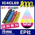 (IC4CL69 )(カラー自由選択)  ICBK69L ブラック(増量) | ICC69 シアン ...