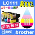 LC111 LC111-4PK 10個...