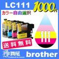 あすつく 対応 (カラー自由選択) (対応インク) LC111BK LC111C LC111M LC...