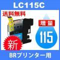あすつく 対応  (対応インク) LC115C (色) シアン (対応機種) MFC-J4910CD...