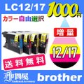 LC12 LC12-4PK 12個セ...