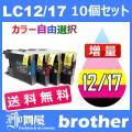 あすつく 対応 BR社プリンター用 LC12-4PK 10個セット(送料無料 カラー自由選択) (互...