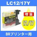あすつく 対応  BR社プリンター用 インク LC12Y イエロー LC12 互換インク BR社 イ...