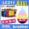 あすつく 対応 (カラー自由選択) (対応インク) LC211BK LC211C LC211M LC...