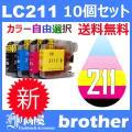 あすつく 対応 BR社プリンター用 LC211-4PK 10個セット(送料無料 カラー自由選択)  ...