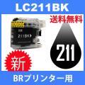 あすつく 対応 BR社プリンター用 LC211BK ブラック (互換インクカートリッジ)BR社 (イ...