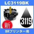あすつく 対応 BR社プリンター用 LC3119BK ブラック (互換インクカートリッジ)BR社 (...