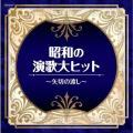 ザ・ベスト 昭和の演歌大ヒット 〜矢切の渡し〜/オムニバス[CD]【返品種別A】