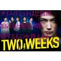 [枚数限定]TWO WEEKS DVD-BOX/三浦春馬[DVD]【返品種別A】