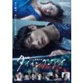 [枚数限定]連続ドラマW 東野圭吾「ダイイング・アイ」/三浦春馬[DVD]【返品種別A】