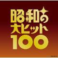 [枚数限定][限定盤]昭和の大ヒット100/オムニバス[CD]【返品種別A】