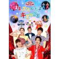 [先着特典付]「おかあさんといっしょ」ファミリーコンサート「まってたんだよ キミのこと」DVD/花田...