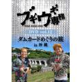 ブギウギ専務 DVD vol.12「ダムカードめぐりの旅in沖縄」/上杉周大,大地洋輔[DVD]【返...