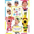 えいごであそぼ TIME TO SING! 2016-2017/子供向け[DVD]【返品種別A】