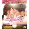[期間限定][限定版]太陽の末裔 Love Under The Sun BOX2<コンプリート・シン...