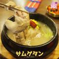 サムゲタン 参鶏湯 1kg 864円 OFF カクトゥギ ネギ入り!薬膳スープ 完全自家製 無添加 ...
