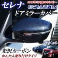 ●日産セレナ DAA−GFC27系 光沢 艶あり光沢カーボン ドアミラーカバー ABS製になります。...