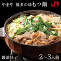 九州 ギフト 2020 やまや 博多もつ鍋やまや監修 博多の味 もつ鍋 醤油味 2〜3人前 もつなべ...