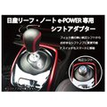 日産 ノートe-Power&a...